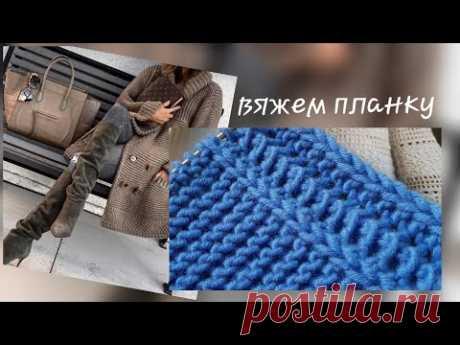 Вяжем креативную планку для вашего кардигана 🚩 knitting pattern.