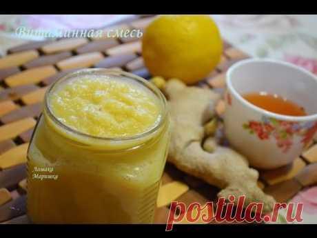 Витаминная смесь имбирная, с лимоном и мёдом.