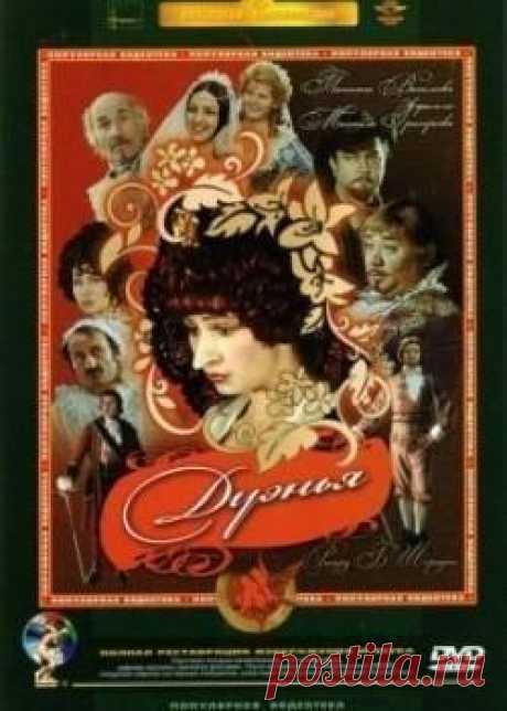 Вечерний кинозал - музыкальный фильм Дуэнья (1978)