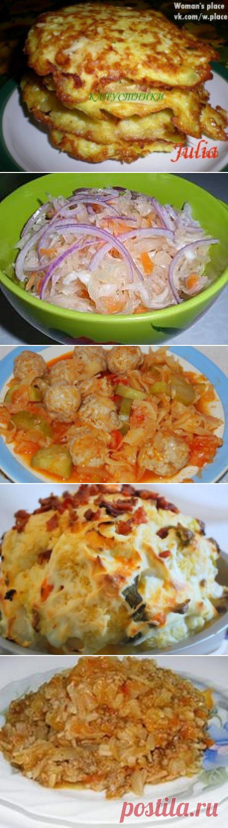 Поиск на Постиле: блюда из капусты