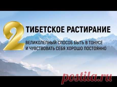 Тибетское растирание | #Проект_Марта_NG 2020 - YouTube