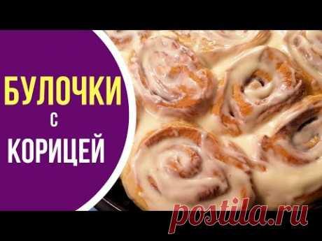 Вкуснейшие булочки с корицей СИННАБОНЫ