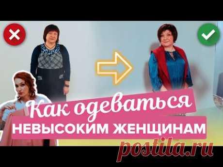 Как одеваться невысоким женщинам   Как одеваться после 60 лет   Таша Строгая - Хорошо за 50