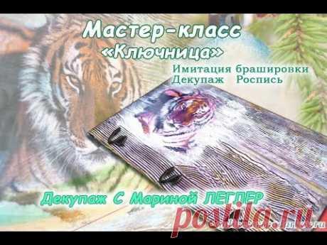 Бесплатный мастер-класс «Ключница», декупаж, роспись.