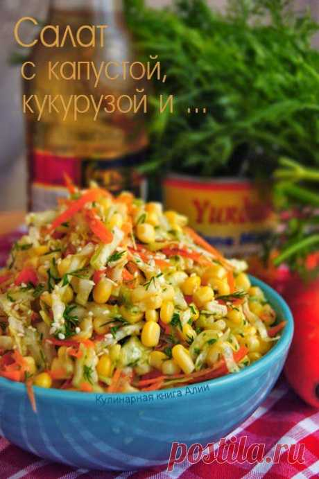 Salad with cabbage, corn and...