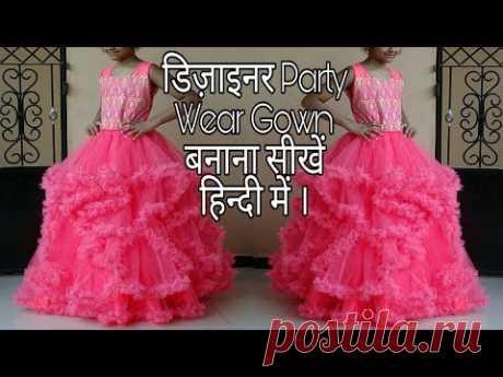 बहुत ही आसान तरीके से Girls के लिये Designer Party Wear Gown बनाना सीखे (हिन्दी मे) |