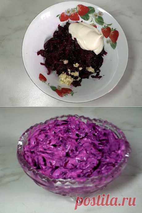 Рецепт - Закуска из свеклы с чесноком - Овощные закуски