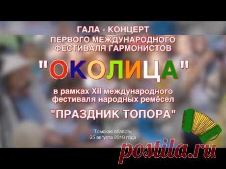 ГАЛА-КОНЦЕРТ 1-го ФЕСТИВАЛЯ ГАРМОНИСТОВ «ОКОЛИЦА». ТОМСК, 25 августа 2019 г.