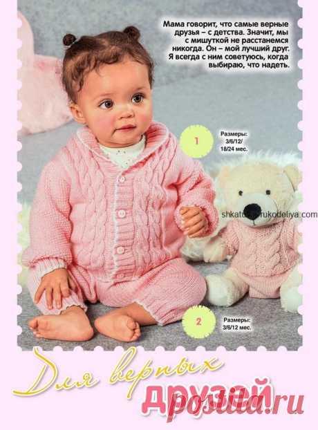 Жакет и штанишки для малыша Жакет и штанишки для малыша спицами Розовый детский комплект+жакет воротник шалька и штанишки