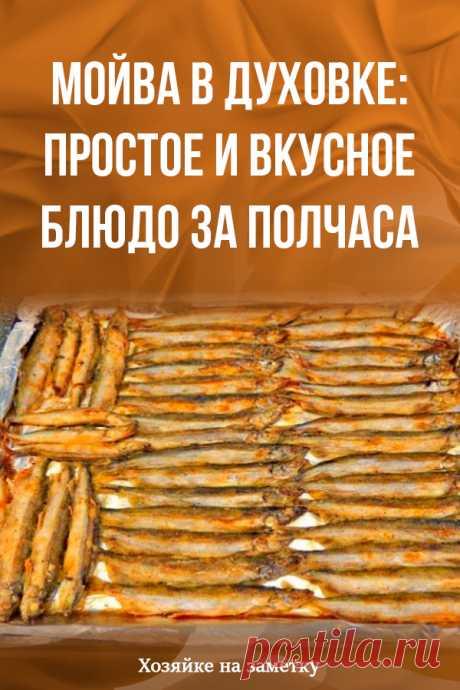 Мойва в духовке: простое и вкусное блюдо за полчаса
