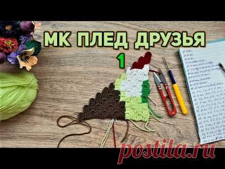 Мк плед Друзья техника С2С//часть 1