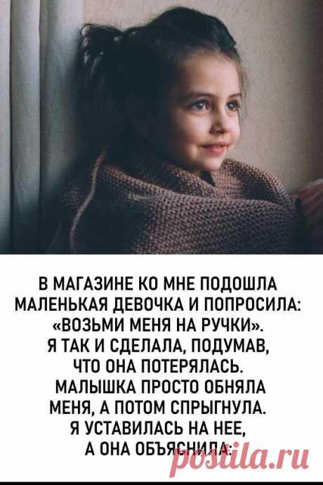 В магазине ко мне подошла маленькая девочка и попросила… несколько историй... #длядуши #дети #истории
