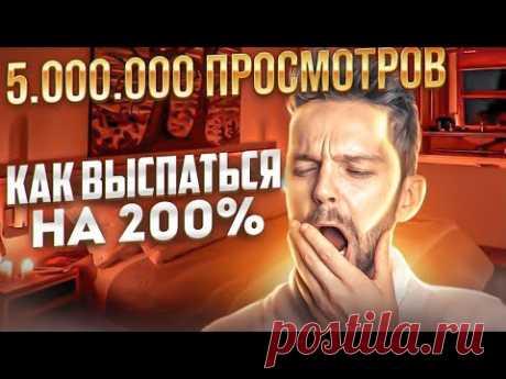 Как уснуть за одну минуту: как научиться технике быстрого засыпания