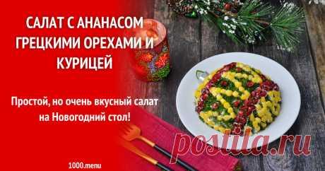 Салат с ананасом грецкими орехами и курицей Простой, но очень вкусный салат на Новогодний стол!