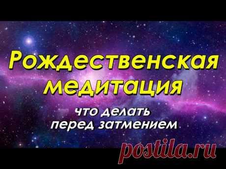 (74) ☀️Рождественская медитация, или Что делать перед затмением - YouTube