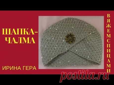 Шапка   чалма  Вязание на спицах для начинающих  Ирина Гера