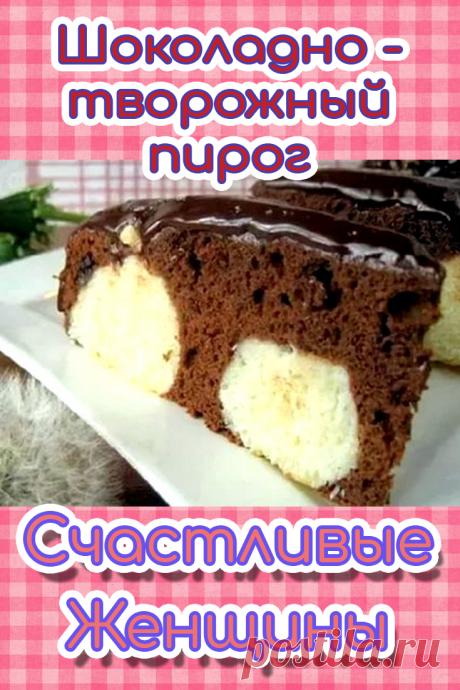 Шоколадно - творожный пирог. Рассыпчатый снаружи, мягкий и нежный внутри. Даже для тех кто не любит творог, потому, что творожный крем этого пирога имеет совсем другой вкус. Попробуйте и убедитесь сами!!!!