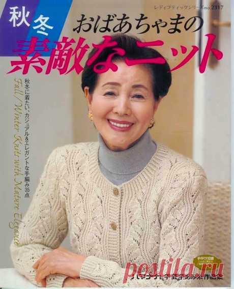 Knitting 21 - Chino, japonés - las Revistas por la costura - el País de la costura