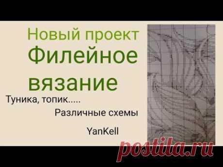 Филейное вязание/Новый проект/Образцы, от YanKell