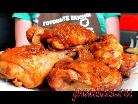 Сода изменила ВСЁ! Курочка по-Еврейски / Juda mazali tovuq! / Very tasty chicken!