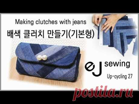 up cycling 27/upcycle/미니 클러치 만들기/Making clutches with jeans/청바지로 만든 가방 - YouTube