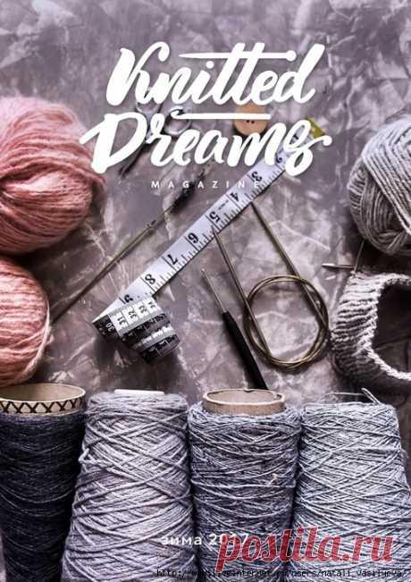 """Альбом """"Knitted Dreams №5, 2017"""" /Вязаные мечты/"""