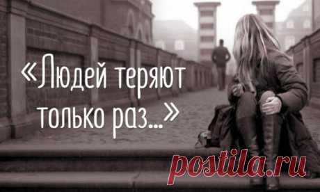 «Людей теряют только раз...»