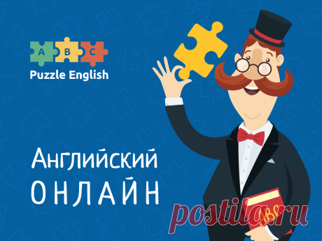 Учим английский онлайн с Puzzle English: бесплатное изучение английского самостоятельно Как самостоятельно выучить английский язык с нуля? Повысить уровень владения английским с начинающего до разговорного? Онлайн, бесплатно - только с Puzzle-English.com