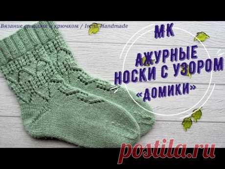 Ажурные носки с узором «Домики»