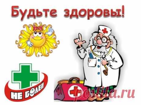 Профилактика гриппа простыми средствами