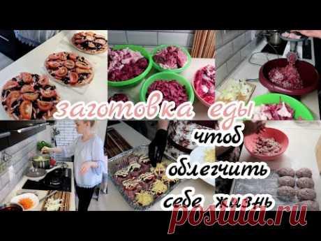 Заготовка еды на неделю🗓️ полуфабрикаты для заморозки❄️готовь вместе со мной🔪меню на неделю👍