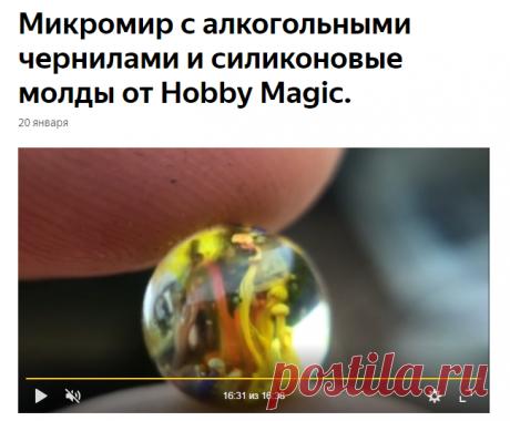 Микромир с алкогольными чернилами и силиконовые молды от Hobby Magic.   Katrevich WOOD & ART   Яндекс Дзен