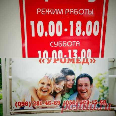 (4) Уромед Краматорск - Главная