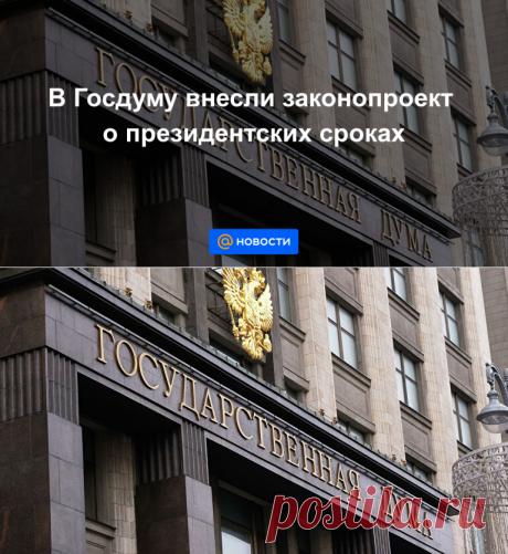 17.11.20-В Госдуму внесли законопроект о президентских сроках - Новости Mail.ru