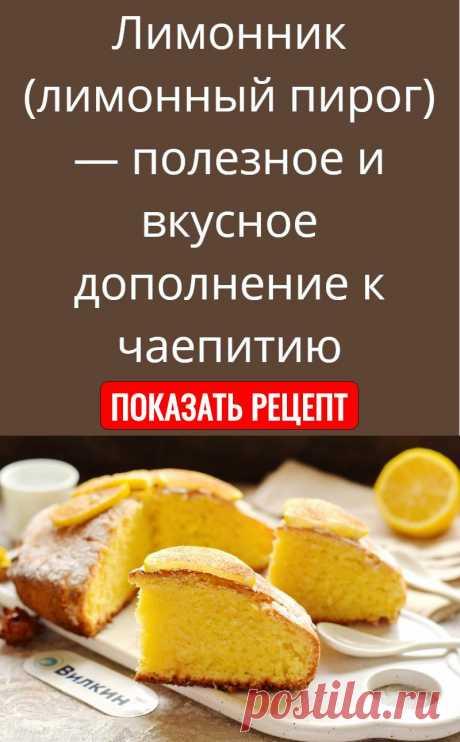 Лимонник (лимонный пирог) — полезное и вкусное дополнение к чаепитию