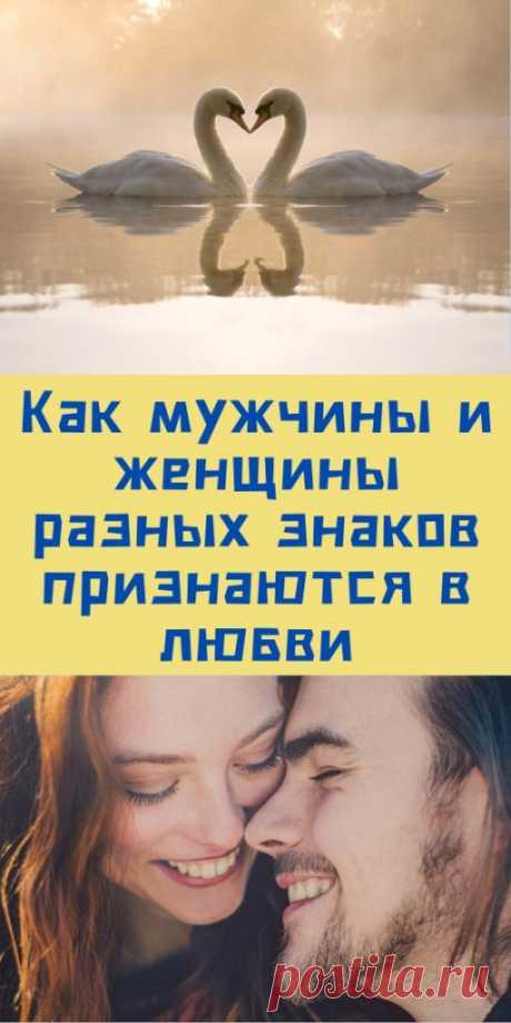 Как мужчины и женщины разных знаков признаются в любви - likemi.ru