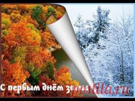 СЧАСТЛИВОГО ДЕКАБРЯ! ЗИМА-КРАСАВИЦА ПРИШЛА ~ волшебного зимнего настроения ~ с первым днем зимы  С первым днем зимы! Пусть эта зима будет особенной, Пусть эта зима подарит тепло, Пусть этой зимой оживают желанья, Пусть эта зима принесет волшебство.  Пусть этой зимой будет все превосходно, Будут улыбки, снег и коньки, Будут подарки, добро, настроенье, Поздравляю тебя с началом зимы!