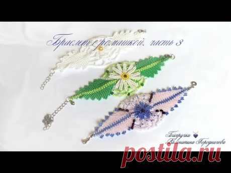 La pulsera con la manzanilla. La parte 3\/Bracelet with chamomile. Part 3