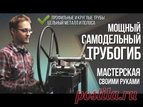 Как сделать трубогиб своими руками | Обустройство мастерской и самодельные станки