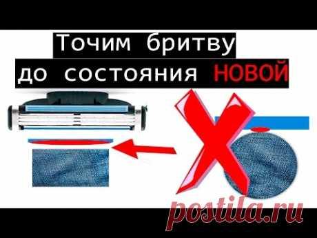 ✅ ЛайтХак  КАК НОВАЯ Как наточить Gillette Mach 3 одноразовую бритву дома ЛайтХак
