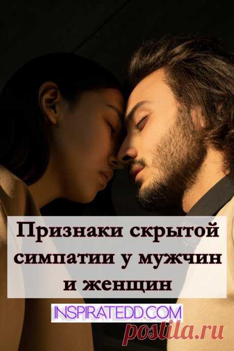 Признаки скрытой симпатии. Тайная влюбленность. Симпатия по взгляду. Невербальные мужские признаки симпатии. Признаки симпатии у женщин.