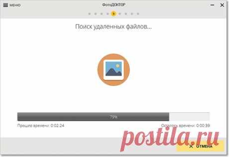 ФотоДOKTOР - программа для восстановления удаленных фотографий на русском языке