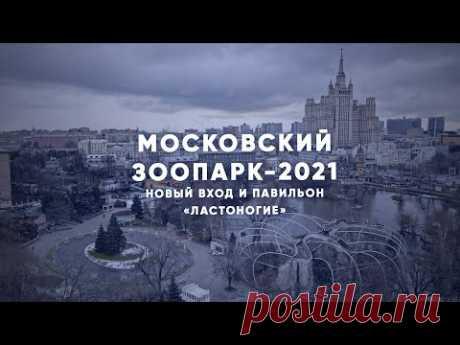 ВИДИО-Московский зоопарк: новый вход ипавильон «Ластоногие» — Комплекс градостроительной политики и строительства города Москвы