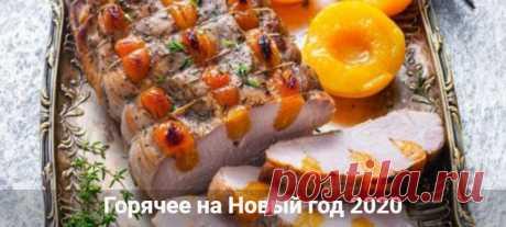 Горячее на Новый год 2020: рецепты с фото простые и вкусные