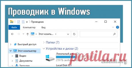 Проводник Windows: как запустить и определение.