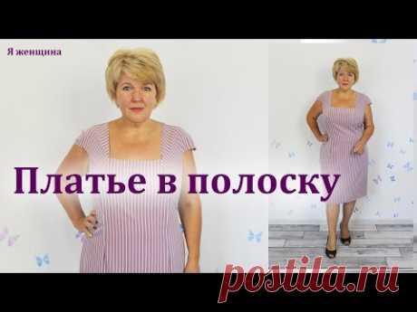 Платье в полоску с горловиной каре. Элегантное платье своими руками