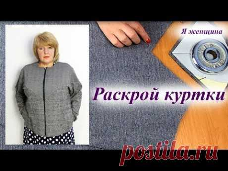 Как сшить спортивную куртку. Моделирование и раскрой легкой куртки