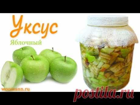 Уксус яблочный (без дрожжей) турецкие рецепты как приготовить яблочный уксус - YouTube