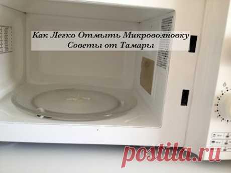 Лайфхаки, Как Легко Отмыть Микроволновку (How to Clean Microwave Oven), Лайфхак