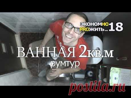 (102) #18 румтур ВАННАЯ 2кв.м. и ТУАЛЕТ порядок и хранение вещей компактно! - YouTube